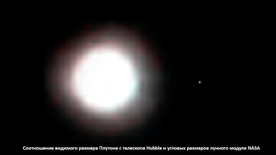 Почему «Хаббл» видит Плутон, но не видит «Аполлон»? - 5