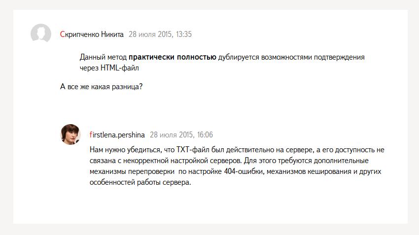 Почему Яндекс отказался от подтверждения сайтов txt-файлом - 3