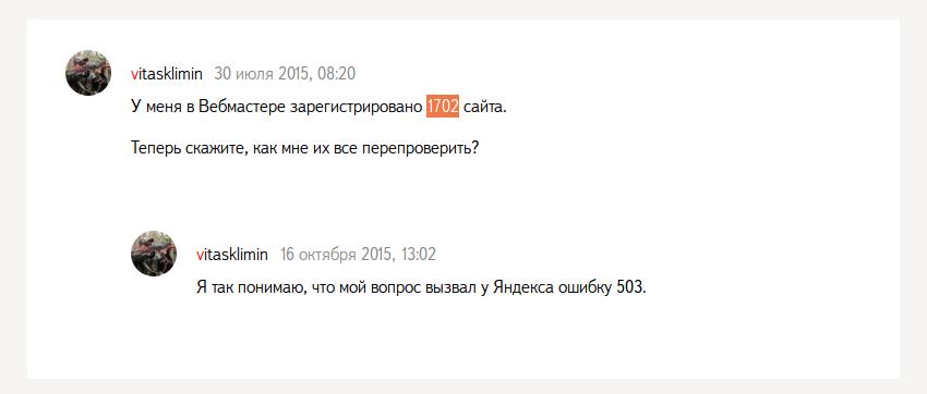 Почему Яндекс отказался от подтверждения сайтов txt-файлом - 4