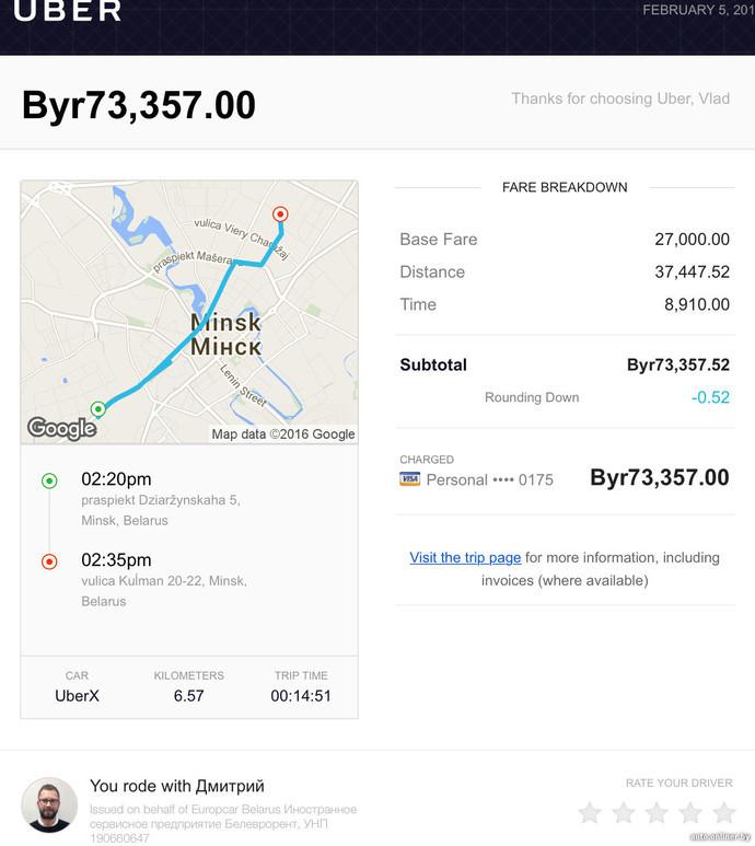 В Минске заработало такси UberX: первая поездка — бесплатно. Таксисты угрожают остановить город - 2