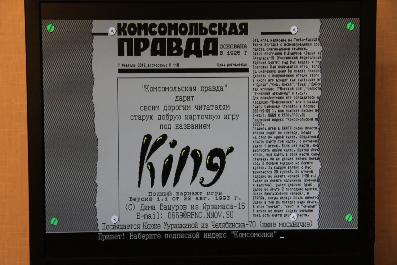 Запускаем DOS игры на тонком клиенте HP Compaq t5520 2006 года выпуска - 27