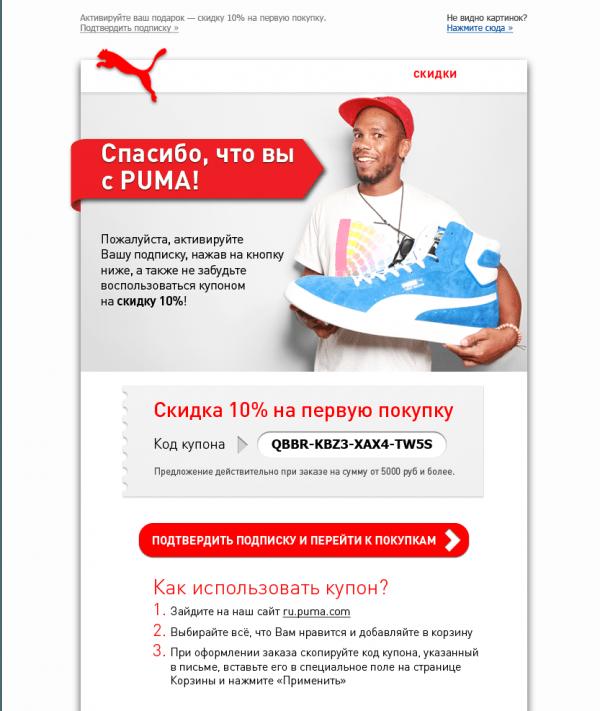 Автоматизация email маркетинга - 5