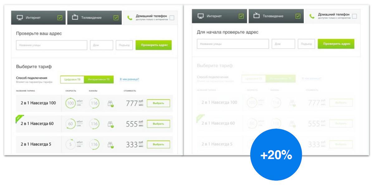 Конверсионный дизайн: создание онлайн-сервисов, которые искренне полюбят пользователи - 21