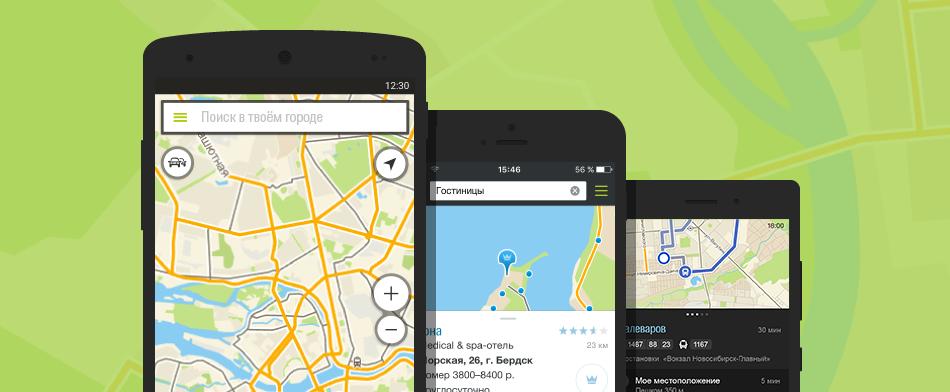 Новый 2ГИС для Android — начинаем публичное тестирование - 2