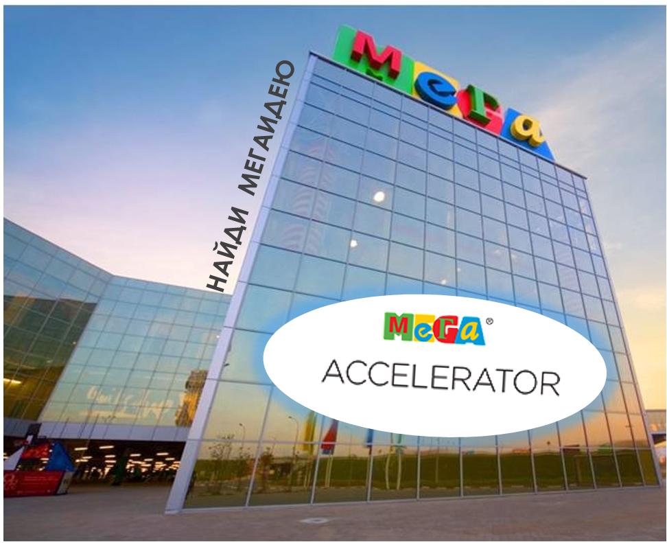 Мы ищем МЕГАразработчиков: включите генератор идей - 1