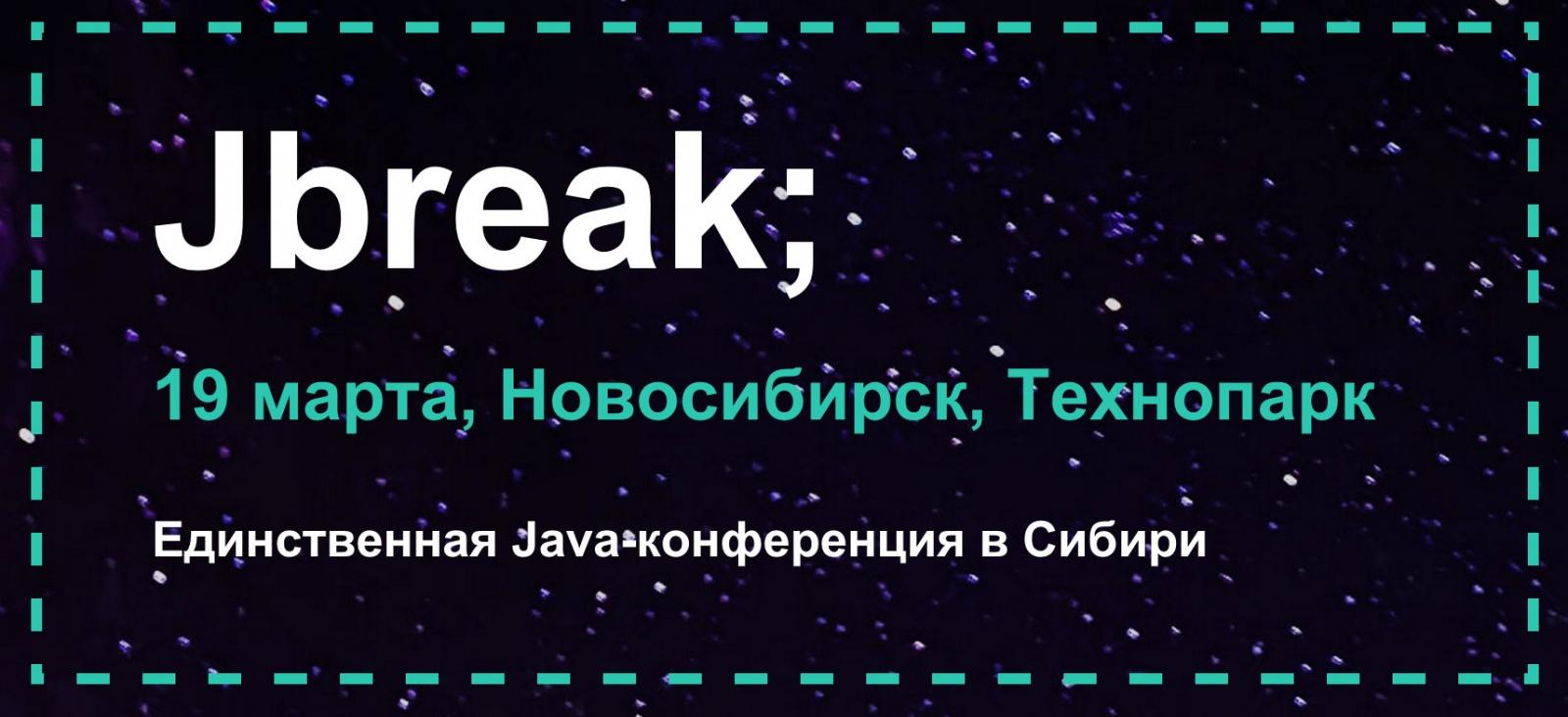 Новая Java-конференция от JUG.ru в Новосибирске - 1