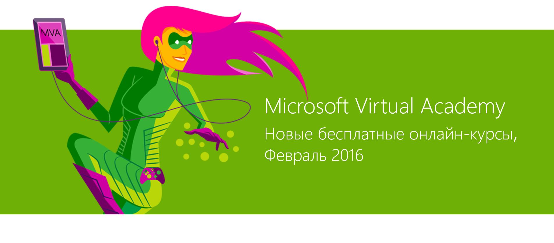 Новые бесплатные курсы виртуальной академии Microsoft Virtual Academy, февраль 2016 - 1