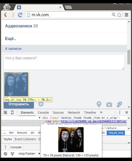 Уязвимость ВКонтакте: доступ к превью фотографий из диалогов и скрытых альбомов любого пользователя - 3