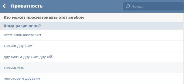 Уязвимость ВКонтакте: доступ к превью фотографий из диалогов и скрытых альбомов любого пользователя - 1