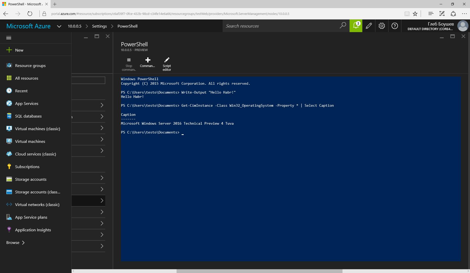 Веб версия Server Management Tools для TP 2016 - 1