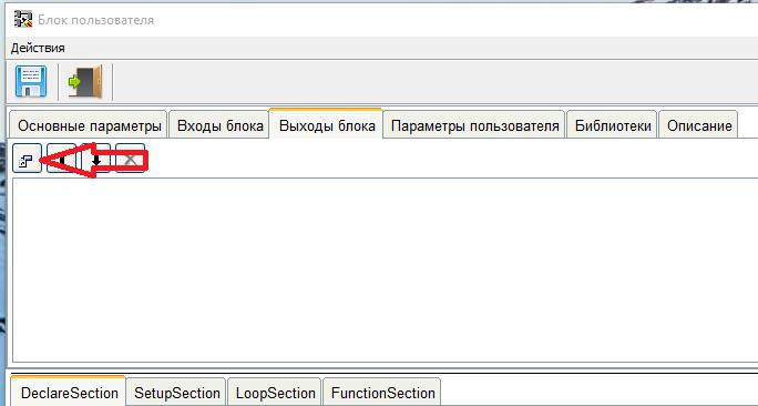 FLProg – Создание пользовательских блоков на языке С (Урок вне очереди) - 6