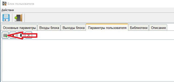 FLProg – Создание пользовательских блоков на языке С (Урок вне очереди) - 9