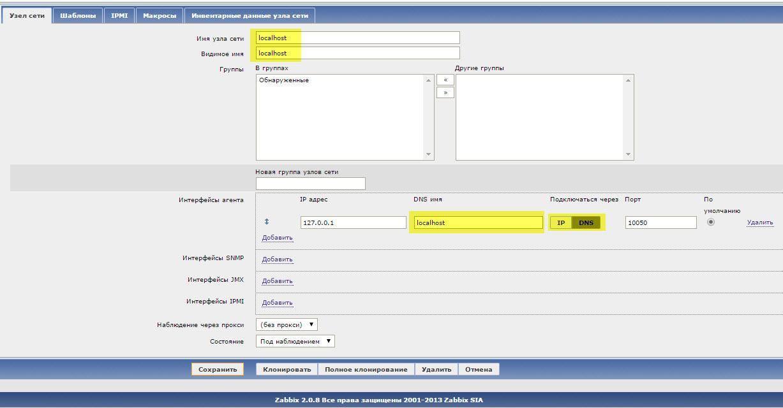 Обнаружение + Zabbix API под Java - 4