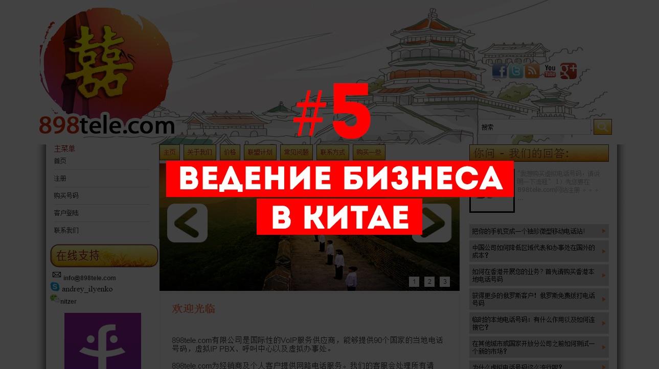 Работа с Китаем #5: 14 пунктов по ведению бизнеса - 1