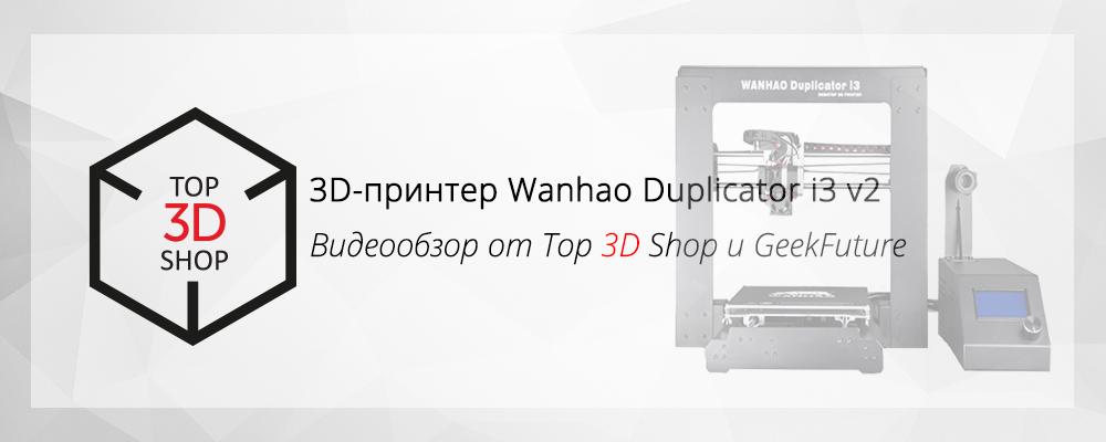 Видеообзор 3D-принтера Wanhao Duplicator i3 v2 - 1