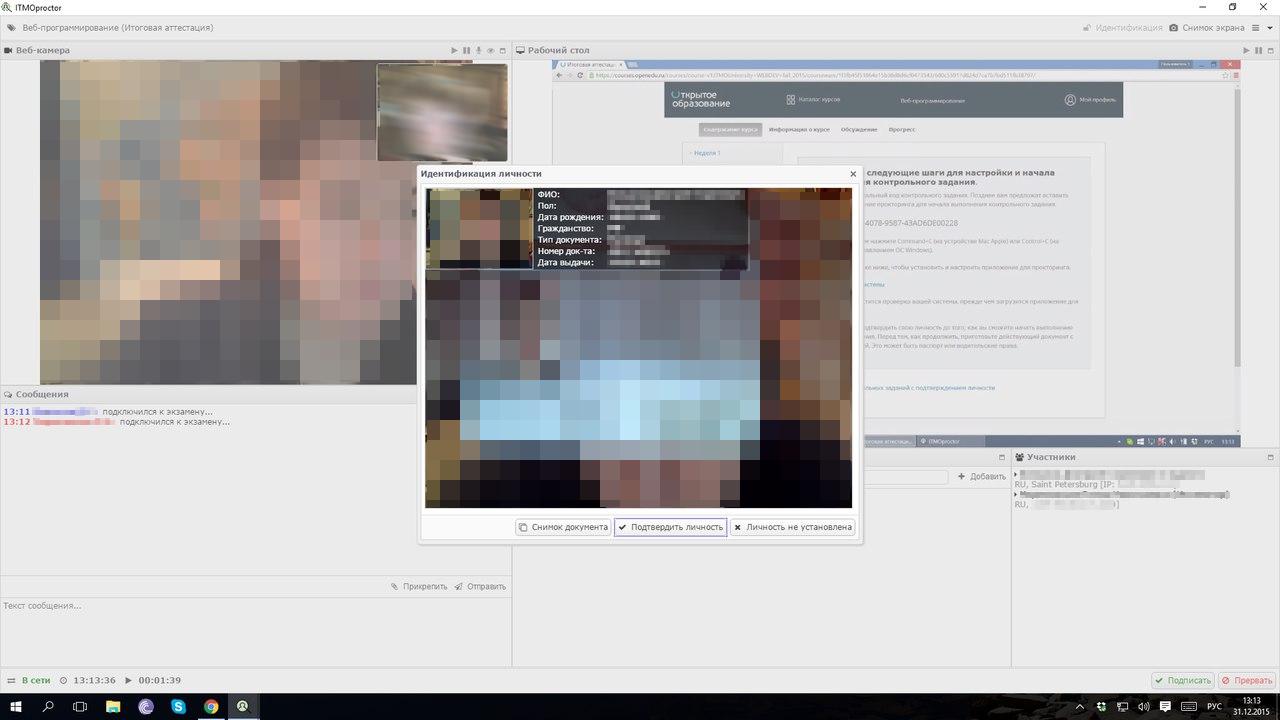 Интерфейс проктора, процедура идентификации личности