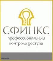 Безопасность средств безопасности: СКУД - 12