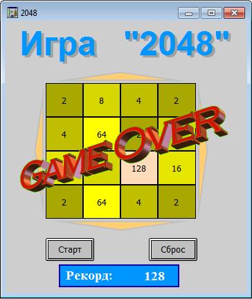 Игра «2048» на FBD за час - 2