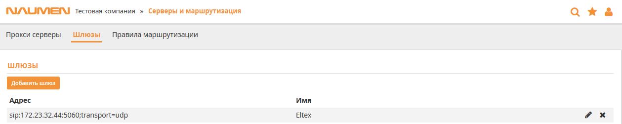 Русский колл-центр: екатеринбуржский Наумен + SIP-шлюз сборки Новосибирска, результаты - 5