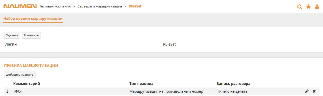 Русский колл-центр: екатеринбуржский Наумен + SIP-шлюз сборки Новосибирска, результаты - 6