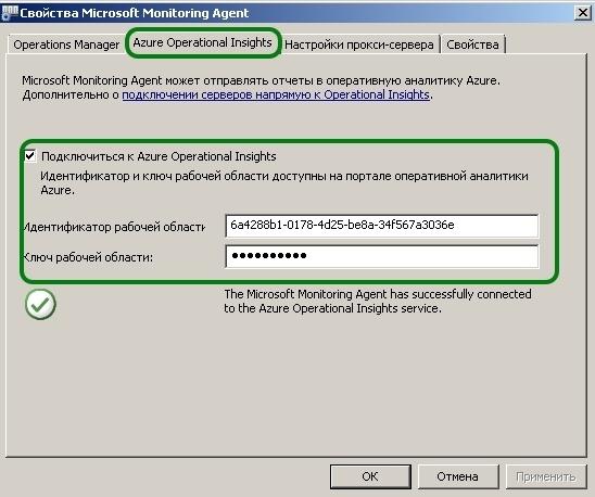 Microsoft Operations Management Suite – Обзор. Часть №1 - 3