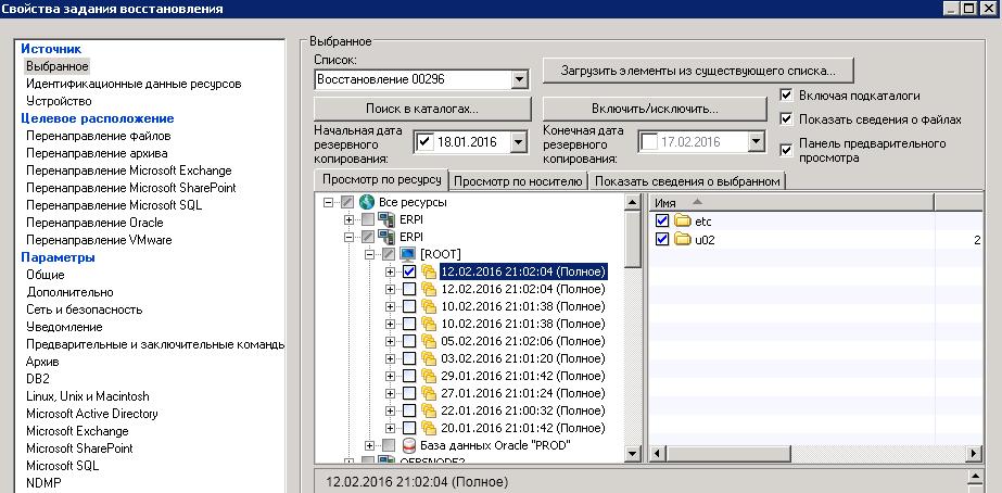 Symantec Backup Exec: восстановление Oracle, установленного на Linux - 1