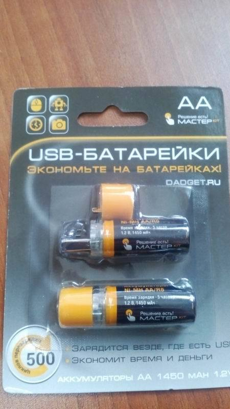 Батарейки с USB - 1