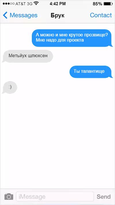 Метьйух
