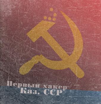 Мурат Уртембаев — первый советский хакер - 1