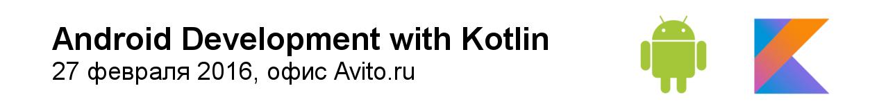 Встреча Android-разработчиков, посвящённая языку Kotlin - 1