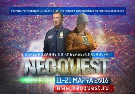 Открыта регистрация на NeoQUEST-2016 - 1