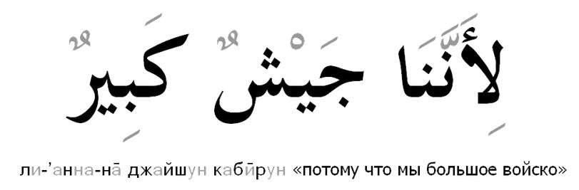 Пример арабского текста