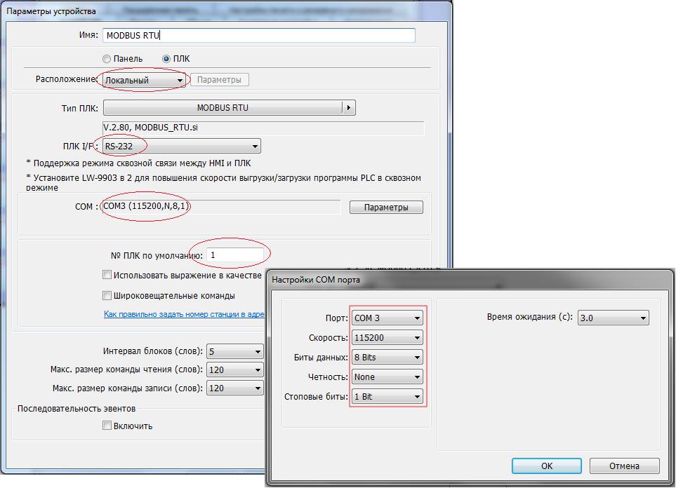Реализация MODBUS RTU сервера с помощью интерфейсного модуля Fastwel и программного обеспечения CoDeSys - 8