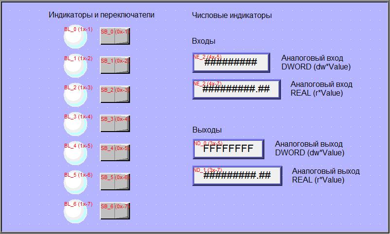 Реализация MODBUS RTU сервера с помощью интерфейсного модуля Fastwel и программного обеспечения CoDeSys - 9