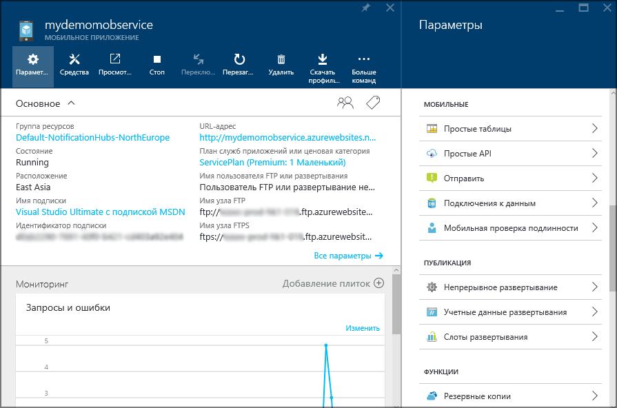 Приложение Windows 10 с данными в облаке с помощью Azure Mobile Apps - 10