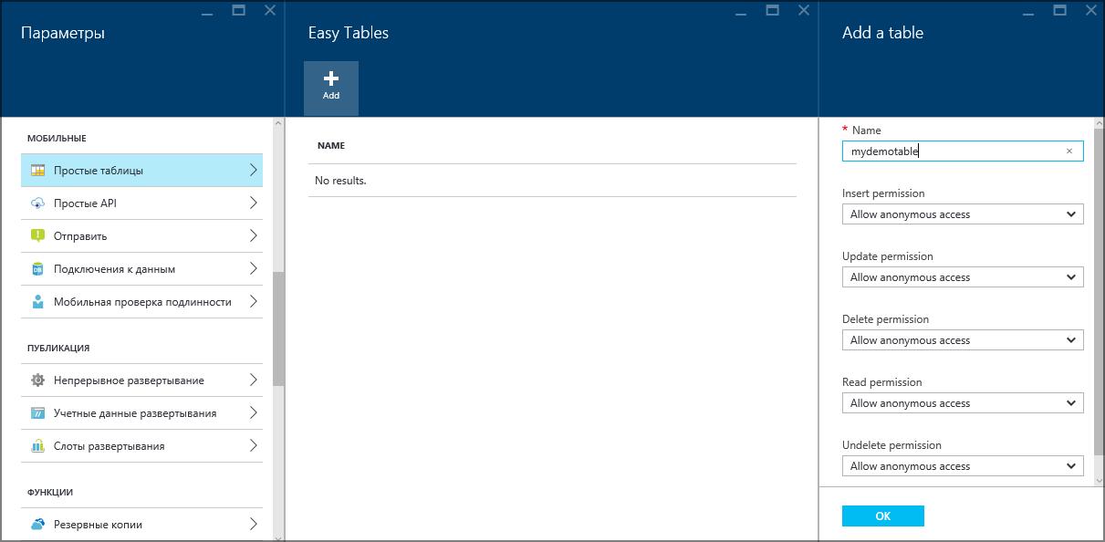 Приложение Windows 10 с данными в облаке с помощью Azure Mobile Apps - 12