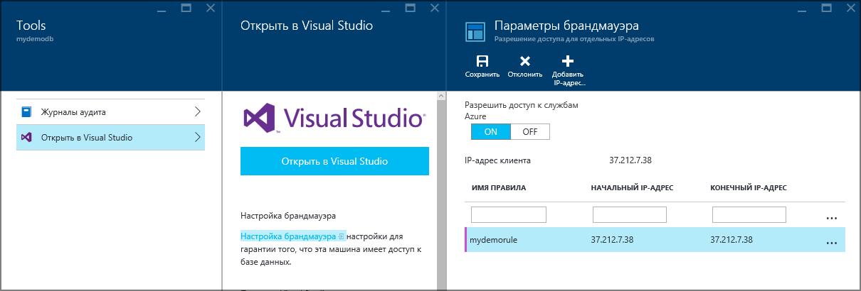 Приложение Windows 10 с данными в облаке с помощью Azure Mobile Apps - 16