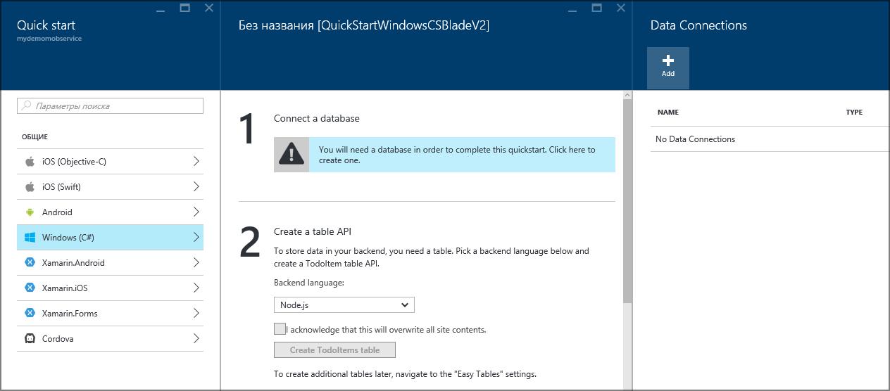 Приложение Windows 10 с данными в облаке с помощью Azure Mobile Apps - 5