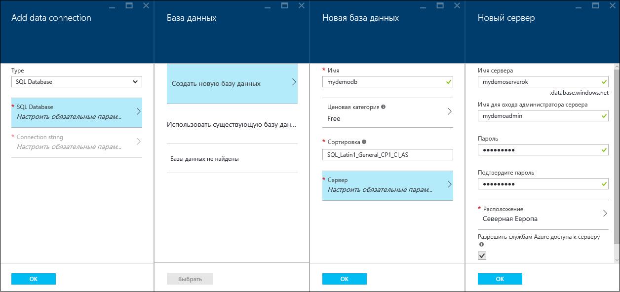 Приложение Windows 10 с данными в облаке с помощью Azure Mobile Apps - 6