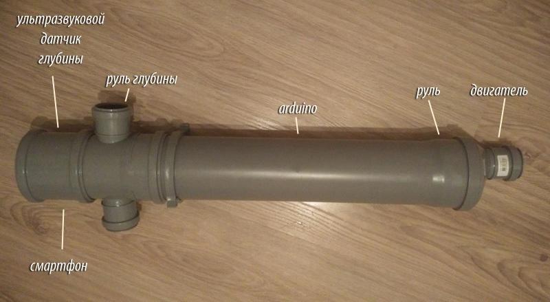 DIY: Робот-подводная лодка для исследования акватории Москвы-реки. Часть 1 - 3