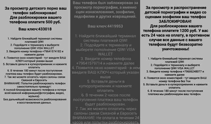 Анатомия вымогателей для Android, часть 2 - 2