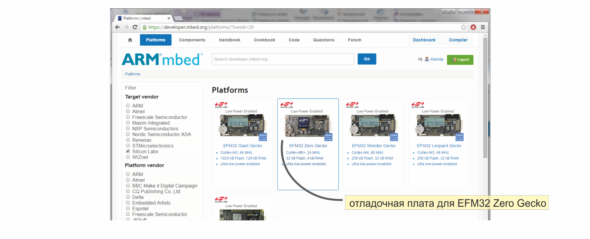 Статья про микроконтроллер EFM32ZG110F32 - 24