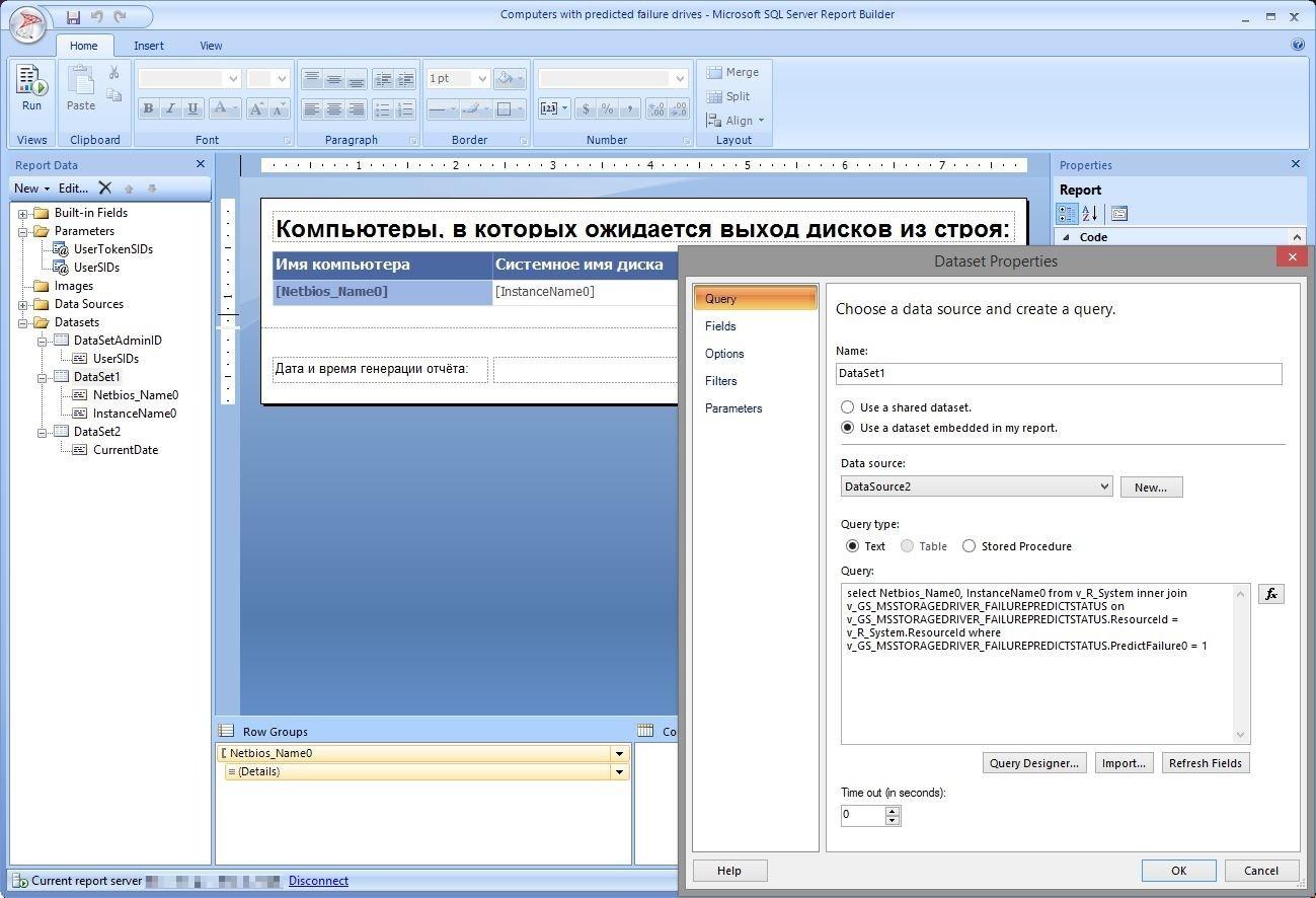 Пример использования возможностей инвентаризации и отчетов в System Center Configuration Manager - 7