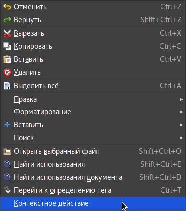 Тонкая настройка GNOME 3 - 3