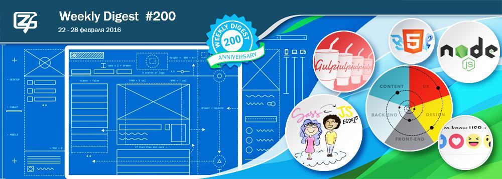 Юбилейный дайджест интересных материалов из мира веб-разработки и IT за последнюю неделю №200 (22 — 28 февраля 2016) - 1