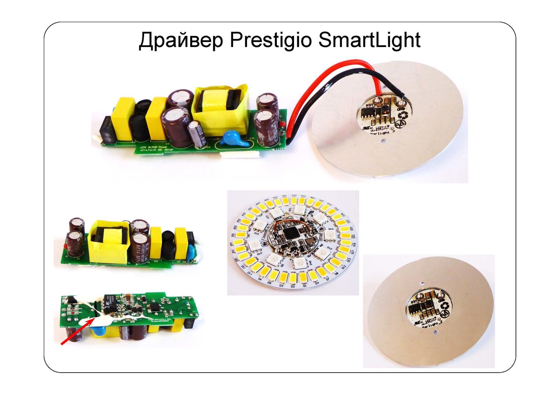 Взгляд изнутри: умные лампы SmartLight - 16