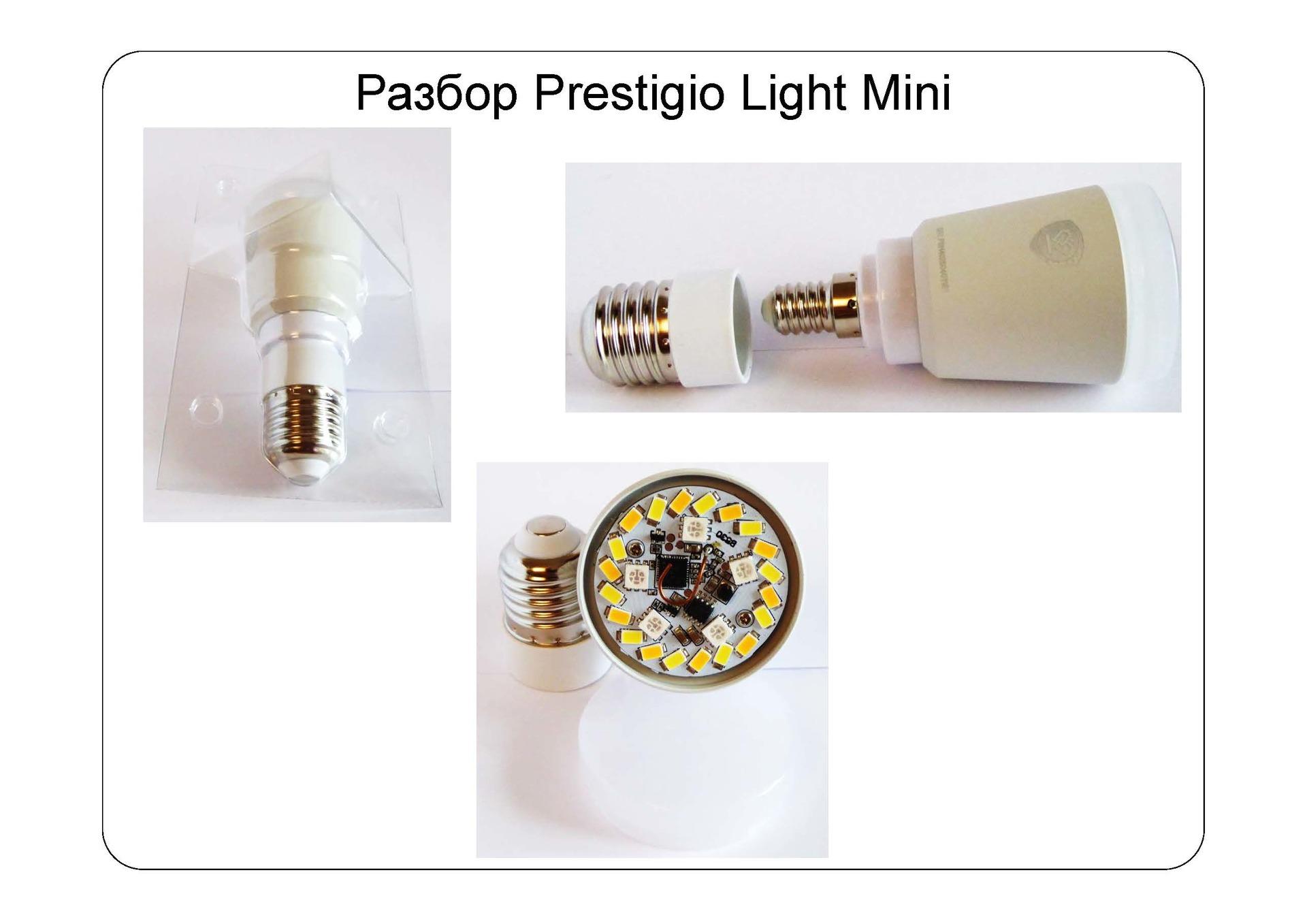 Взгляд изнутри: умные лампы SmartLight - 6