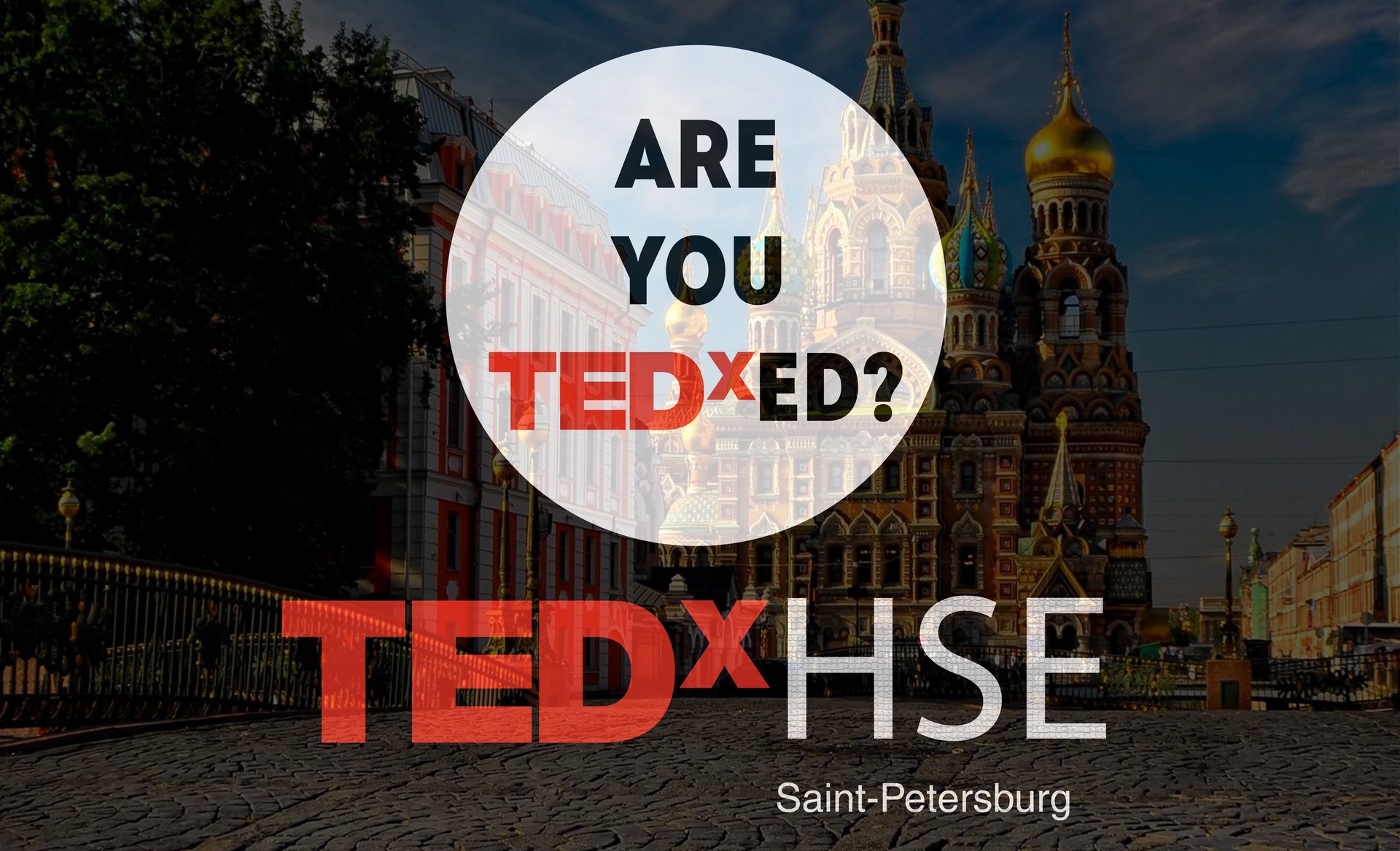 Организация TEDx-ивента - 1