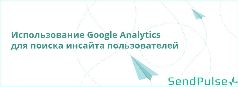 Использование Google Analytics для поиска инсайта пользователей - 1