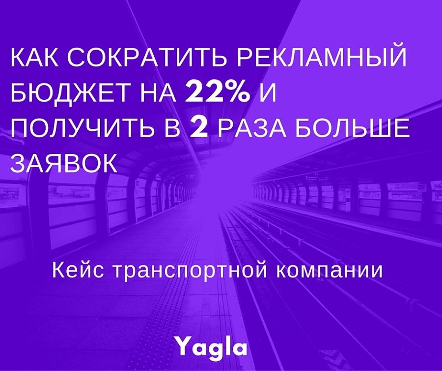 Как сократить рекламный бюджет на 22% и получить в 2 раза больше заявок. Кейс транспортной компании - 1
